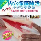 情趣用品 Man Miao ‧陽潔寶 - 男性自慰器專用清洗棒﹝14出水孔﹞