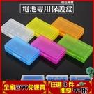 電池收納盒 18650電池收納 保護盒 電池盒 置物盒 儲物盒 鋰電池 防靜電 防塵 防擠壓 顏色隨機