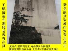 二手書博民逛書店【罕見】2014年出版 Waterfalls,rocks and bamboo by Like HuayiY2