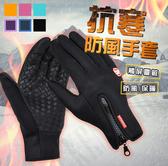 【D0202】《抗寒防風手套 可觸控》加厚保暖 抗寒防風手套 刷毛 腳踏車自行車