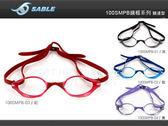 SABLE 黑貂 光學泳鏡鏡框賣場-四色可選(可搭配RS-1/2/3單顆泳鏡≡排汗專家≡