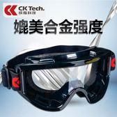 護目鏡防護眼鏡 眼罩防塵防風鏡 護目鏡防沖擊風防沙勞保 風鏡 摩托騎車 全館免運