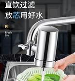 濾水器 不銹鋼凈水器家用直飲廚房水龍頭過濾器自來水凈化器濾水器凈水機 萬聖節狂歡