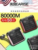 充電寶1000000超大量太陽能20000毫安超薄便攜小巧可愛移動電源蘋 遇見初晴