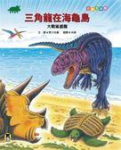 (二手書)恐龍大冒險:三角龍在海龜島大戰鯊齒龍
