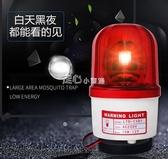 警示燈LTD-1101J大吸盤磁吸旋轉警示燈聲光報警器吸頂閃爍燈220v12 『獨家』流行館