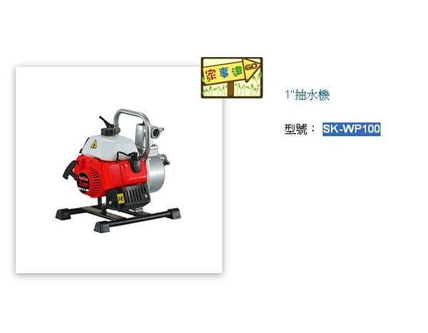 """[ 家事達 ] SHIN KOMI -SK-WP100 型鋼力 2HP 二行程 1""""引擎抽水機 特價"""