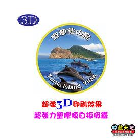 【收藏天地】台灣紀念品*3D強力白板吸鐵(圓形)-宜蘭龜山島∕ 小物 磁鐵 送禮 文創 風景