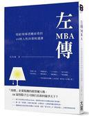 (二手書)左傳MBA:寫給領導者每晚睡前看的40則人性歷史課