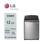 LG|12KG 直立式變頻洗衣機 不銹鋼銀 WT-SD126HVG