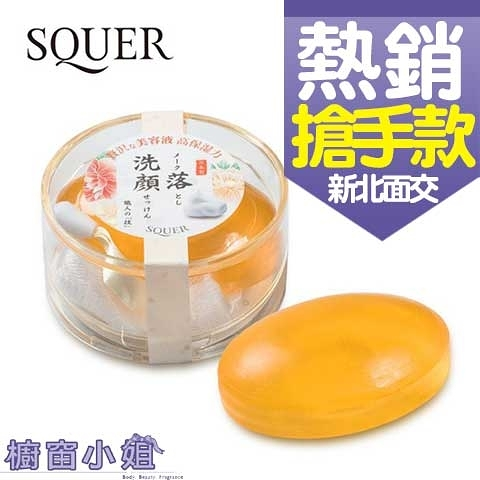 SQUER 日本品牌 精華美膚皂 80g