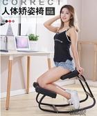 學習椅 電腦椅家用辦公椅人體工學椅跪椅成人 坐姿椅子學生 YXS交換禮物