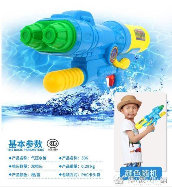 水槍玩具兒童打水戰大號高壓抽拉式噴滋水槍小孩游泳池沙灘呲水槍 優家小鋪