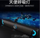 音箱音頻音響夏新A3臺式電腦音響筆記本家用無線藍芽充電迷你帶彩燈鋰電池長條 99免運 全館免運