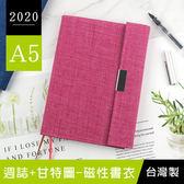 珠友 BC-50395 A5/25K 2020年直式週誌/週計劃/手帳/日記手札+甘特圖-磁性書衣