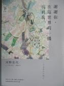 【書寶二手書T3/漫畫書_NSO】謝謝你,在這世界的一隅找到我(下)_河野史代