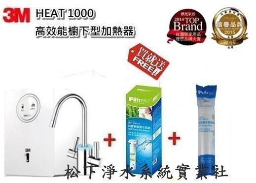 3M HEAT 1000櫥下型加熱器【限時加碼送 SQC前置樹脂濾心一支】台南、高雄免費標準安裝
