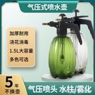 氣壓式噴壺噴霧瓶園藝家用灑水壺噴霧器小型壓力澆水壺灑水澆花壺 防疫必備