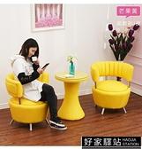 辦公室接待奶茶甜品店西餐咖啡廳桌椅組合簡約休閒卡座單人皮沙發
