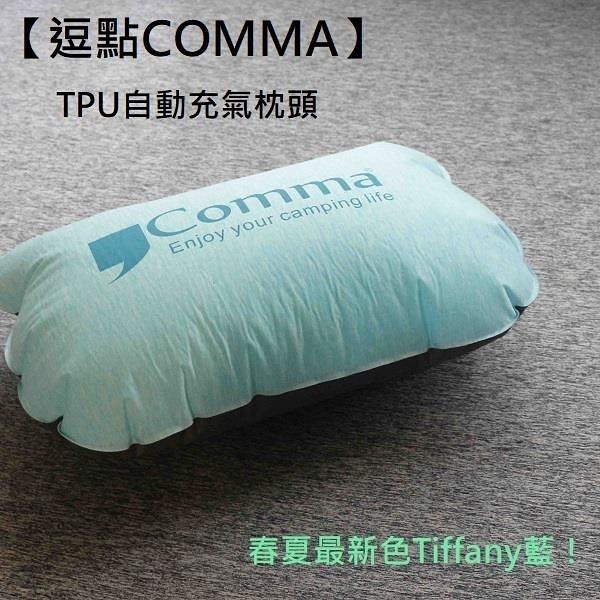 【南紡購物中心】【逗點COMMA】 TPU 自動充氣枕頭/午睡枕-早點名露營生活館
