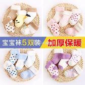 嬰兒襪子秋冬季加厚保暖新生兒女寶寶襪兒童純棉0-1-3歲6-12個月  走心小賣場