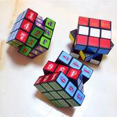 魔方 2個套裝 三階魔方順滑成人比賽學生初學者兒童益智玩具數字魔方 生活主義