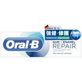 歐樂B牙齦琺瑯修護牙膏亮白75ml【愛買】