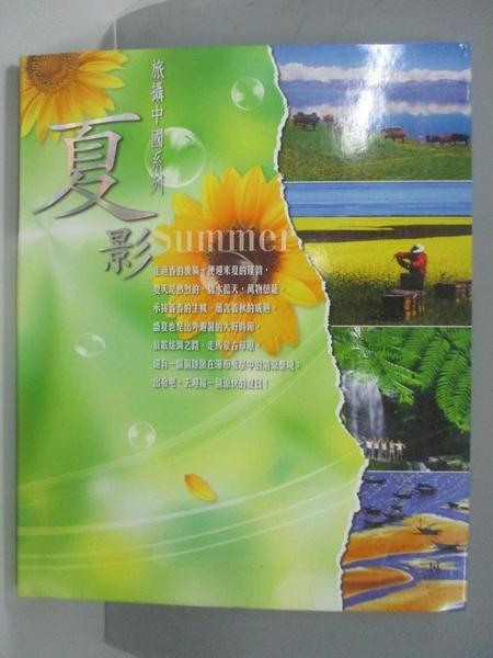 【書寶二手書T6/攝影_DIP】夏影_中國旅遊編輯小組