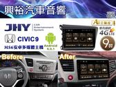 【JHY】12~14年本田CIVIC9喜美9代 專用9吋螢幕 MS6安卓多媒體主機*安卓+三聲控*送1年4G網+影視3個月