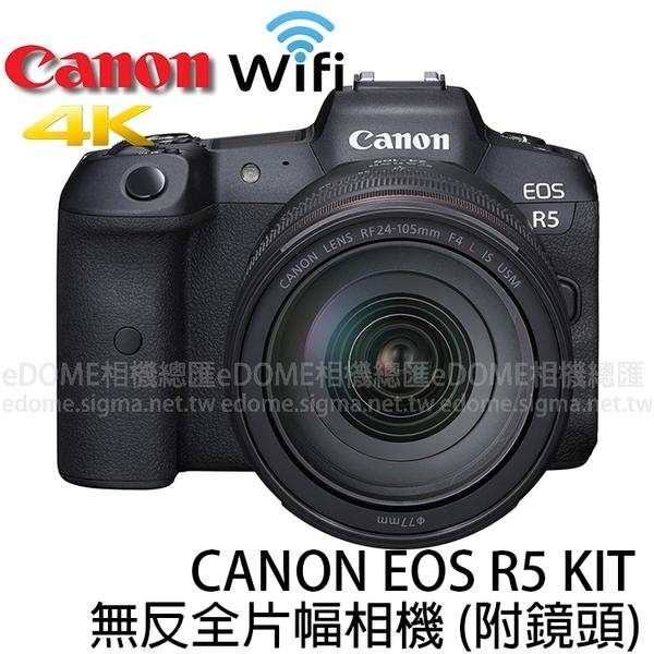 CANON EOS R5 KIT 附 RF24-105mm f/4L IS USM 全片幅 (24期0利率 公司貨) 微單眼數位相機 單鏡組
