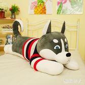 哈士奇公仔毛絨玩具狗狗二哈布娃娃可愛床上睡覺抱枕女孩大號TA6444【極致男人】