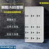【DF-BL0903A】鋼製/ABS塑鋼門片905色多用途置物櫃 收納櫃 衣櫃 層板櫃 居家家具 辦公家具 大富