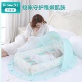 便攜式嬰兒床 床中床多功能可折疊新生兒仿生防壓bb床上小床寶寶嬰兒床YYP【東京衣秀】