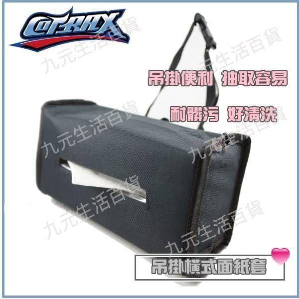【九元生活百貨】Cotrax 吊掛橫式面紙套 車用面紙套