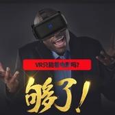 VR眼鏡手機專用4D頭戴式Ⅴr一體機ar眼睛3D虛擬現實遊戲電影電腦體感遊戲機設備YYJ(快速出貨)