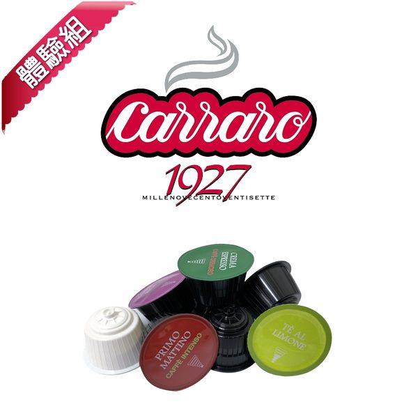 CA-DGA Carraro 體驗組 咖啡膠囊(7杯入) ☕Dolce Gusto機專用☕