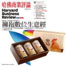 《HBR哈佛商業評論》1年12期 贈 田記純雞肉酥禮盒(200g/3罐入)