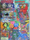【書寶二手書T8/雜誌期刊_OSA】藝術家_355期_法國時尚一百年等