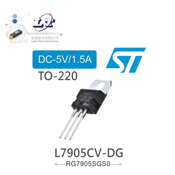 『堃喬』ST L7905CV-DG DC-5V/1.5A 穩壓IC TO-220 雙規(dual gauge)『堃邑Oget』