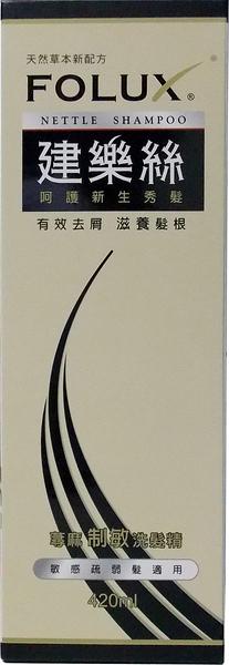 健美絲蕁麻制敏洗髮精420ml