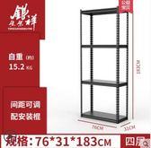 置物架  貨架黑色家用倉庫倉儲物架置物架陽台展示鐵架子多層自由組合 igo阿薩布魯