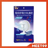3M 淨呼吸 電扇專用靜電濾網 14吋 3入