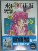 【書寶二手書T1/漫畫書_GBA】來自紅花阪(全)_高橋千鶴