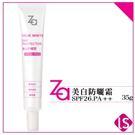 【加購】ZA美白防曬霜