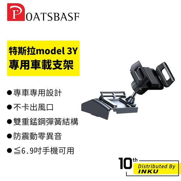Oatsbasf 特斯拉 model 3/Y 車載 車用 支架 夾子 磁吸 出風口 穩固 防震 防抖 導航 夾子款 [現貨]