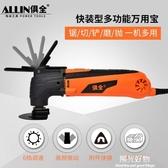 開槽機多功能萬用寶修邊機木工工具大全開孔開槽電動鏟刀家用裝修切割機 220V NMS陽光好物
