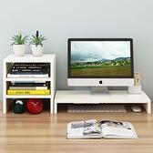 熒幕架 台式電腦增高架辦公桌面收納置物架顯示器抬高架底座支架墊高架子【幸福小屋】
