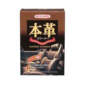 日本Willson皮革清潔保護劑
