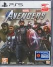 【玩樂小熊】現貨 PS5遊戲 漫威復仇者聯盟 Marvel's Avengers 中文亞版