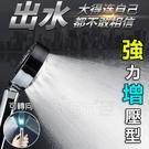 雙向出水強力增壓蓮蓬頭 可添加沐浴乳 ABS手拿可拆卸清洗 專治水壓不足花灑